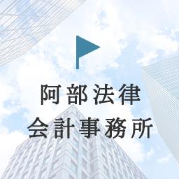 千代田区九段の阿部法律会計事務所